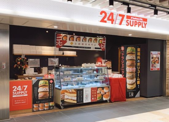 24/7 SUPPLY #fushimi.STA.