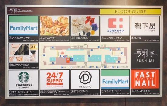 ヨリマチFUSHIMI_店舗の場所