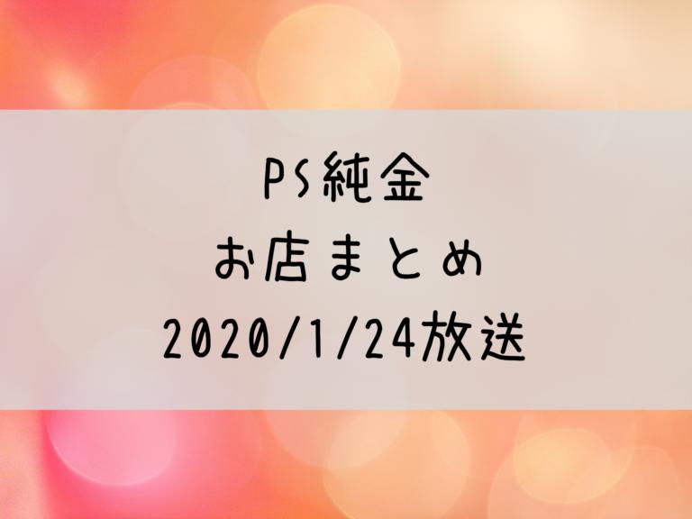 PS純金お店まとめ0124