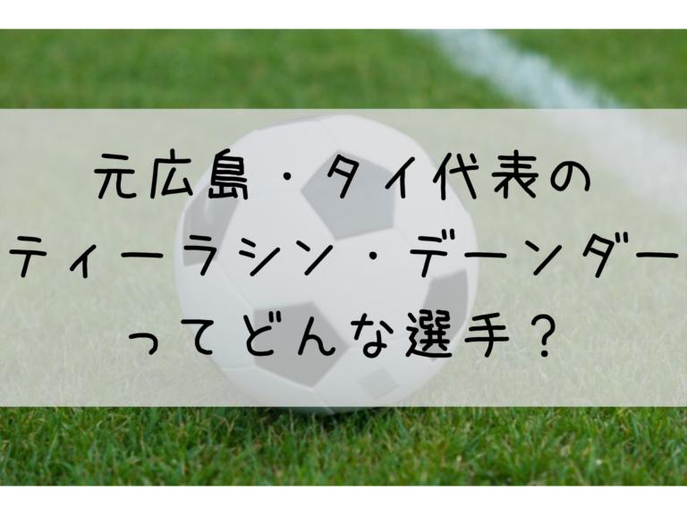 サッカー元広島タイ代表ティーラシン