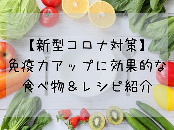 上げる 食べ物 力 を 免疫