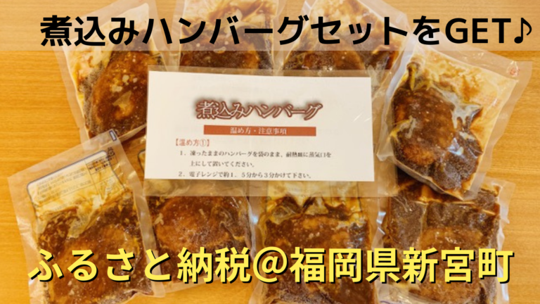 ふるさと納税ブログ:福岡県新宮町から煮込みハンバーグが届いた!主婦の口コミ・レビュー