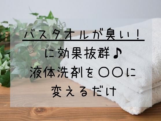 梅雨のバスタオルが臭い!から開放された方法を伝授!液体洗剤をコレに変えるだけ