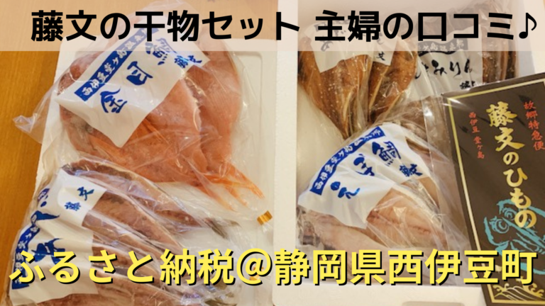 ふるさと納税ブログ:静岡県西伊豆町から藤文の干物セットが届いた!主婦の口コミ・レビュー