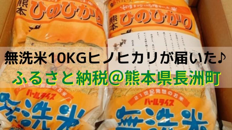 ふるさと納税ブログ:熊本県長洲町から無洗米10kgヒノヒカリが届いた!主婦の口コミ・レビュー
