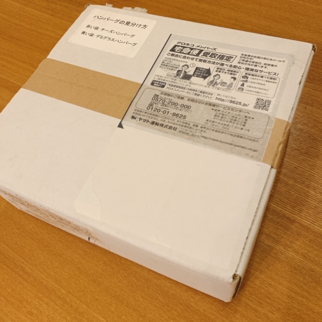 楽天ふるさと納税レビュー*福岡県新宮町から大人気ハンバーグが届いた♪