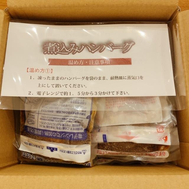 ふるさと納税レビュー*福岡県新宮町から大人気ハンバーグが届いた