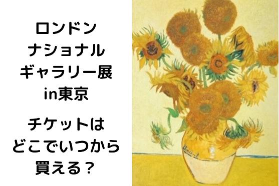 ロンドンナショナルギャラリー展<東京開催>チケットはいつからどこで買える?日時指定入場券の買い方