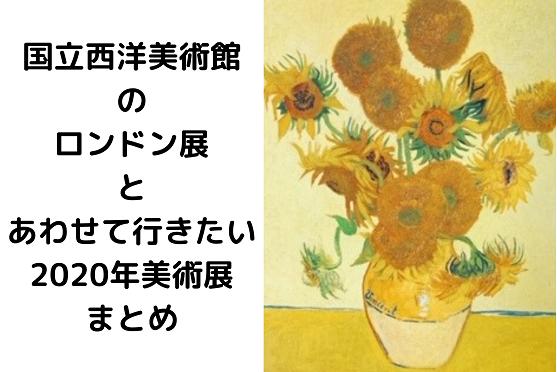 国立西洋美術館のロンドン展と一緒に見たい2020年美術展まとめ!東京で同時期開催の展覧会を紹介