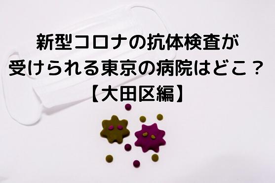 抗体検査(コロナ)は東京の病院ならどこで受けられる?【大田区編】