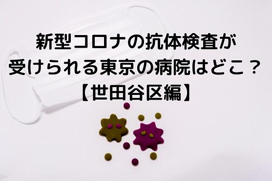 抗体検査(コロナ)は東京の病院ならどこで受けられる?【世田谷区編】
