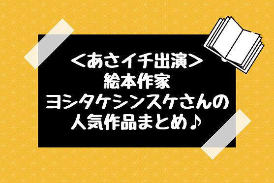 あさイチで紹介!絵本作家ヨシタケシンスケさんの人気作品まとめ♪プレミアムトーク7_31放送