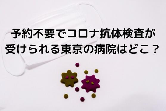 予約なしで新型コロナの抗体検査が受けられる東京の病院はどこ?