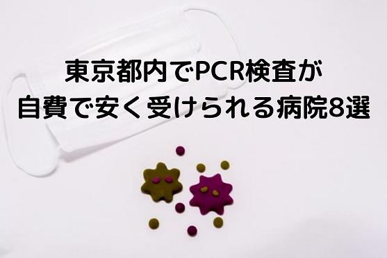 東京都内で新型コロナのPCR検査が自費で安く受けられる病院