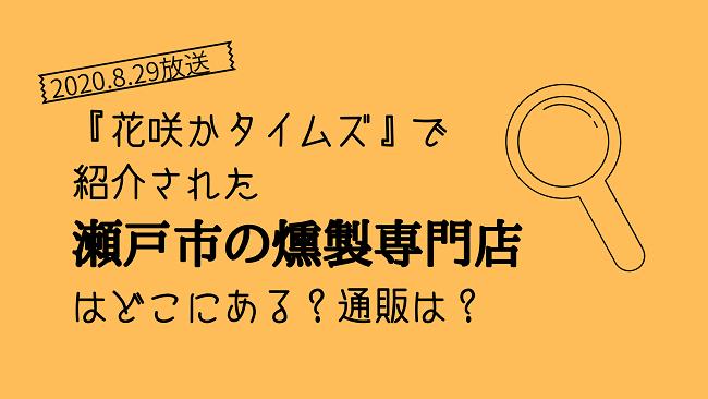 花咲かタイムズ*瀬戸市の燻製専門店はどこ?燻しベーコンを通販でお取り寄せ!8_29放送 (1)
