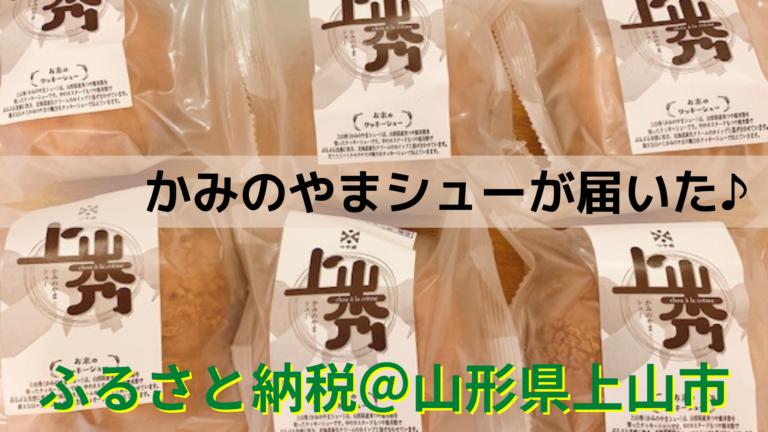 ふるさと納税ブログ:山形県上山市からかみのやまシューが届いた!主婦の口コミ・レビュー