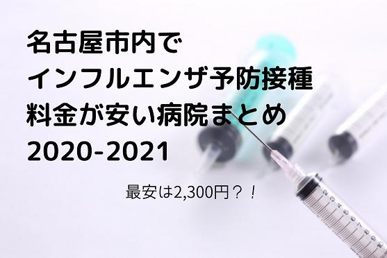 名古屋市でインフルエンザ予防接種料金が安い病院まとめ2020-2021 (1)