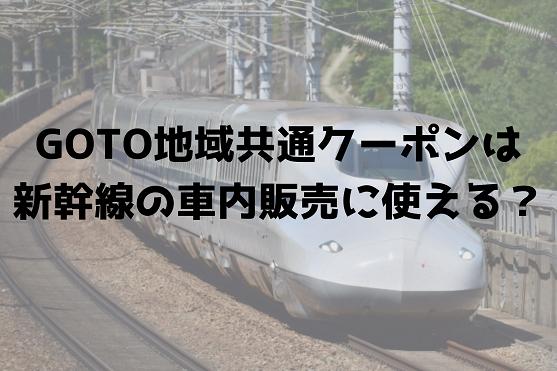 GOTO地域共通クーポンは 新幹線の車内販売に使える?