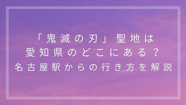 「鬼滅の刃」聖地は愛知県のどこにある?名古屋駅からの行き方を解説