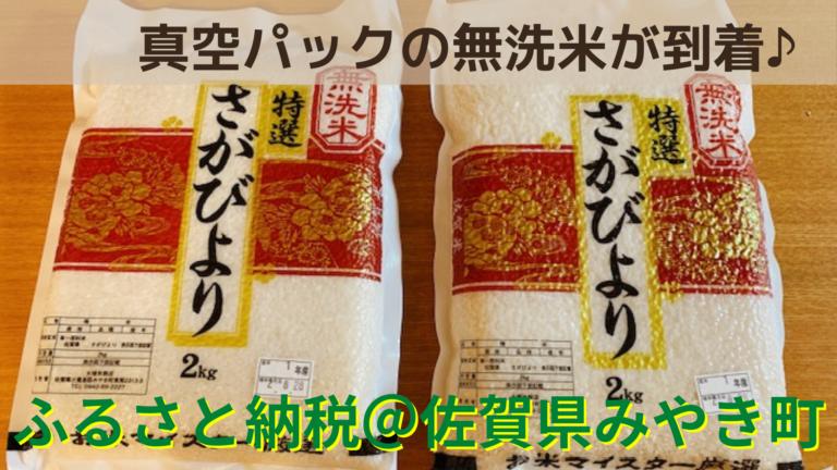 ふるさと納税ブログ:佐賀県みやき町から真空パックの無洗米2kg×2さがびよりが届いた!主婦の口コミ・レビュー