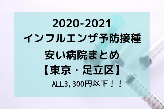 東京都足立区でインフルエンザ予防接種料金が安い病院まとめ2020-2021