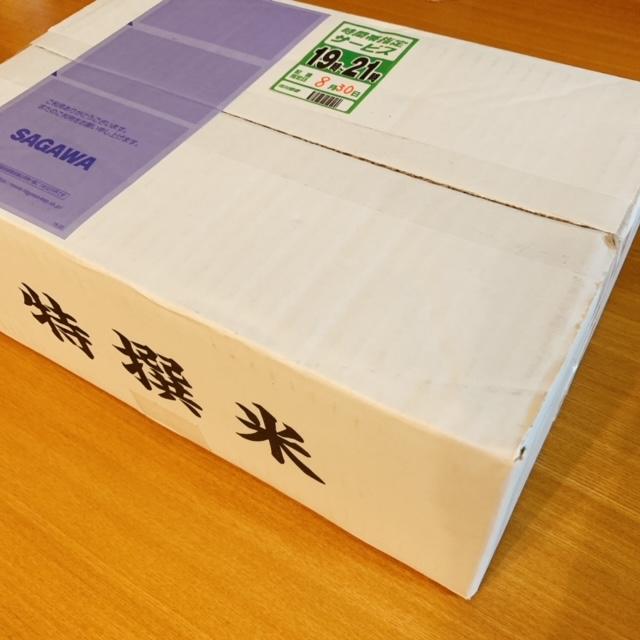 ふるさと納税の無洗米で配送日指定可「さがびより」は真空パックで鮮度も抜群<佐賀県みやき町>
