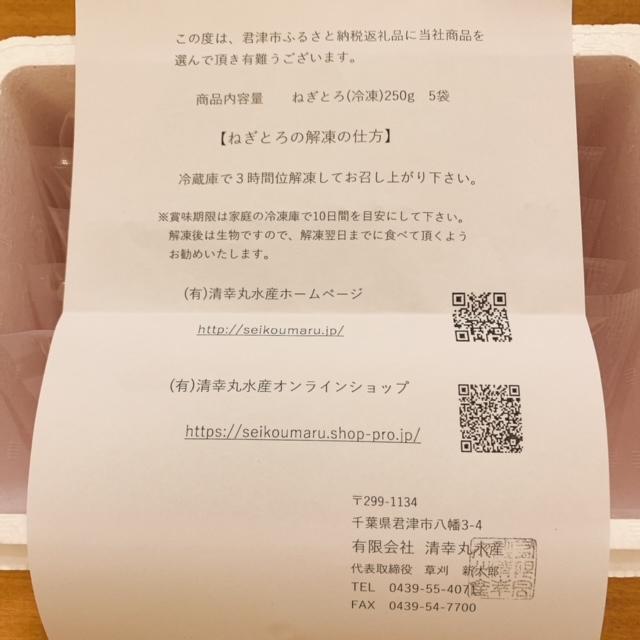 ふるさと納税のネギトロ(まぐろたたき)で美味しい超時短レシピ!<千葉県君津市>