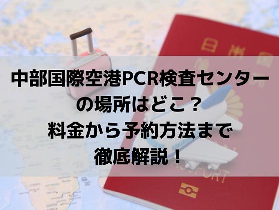中部国際空港PCR検査センターの場所はどこ?料金から予約方法まで徹底解説!
