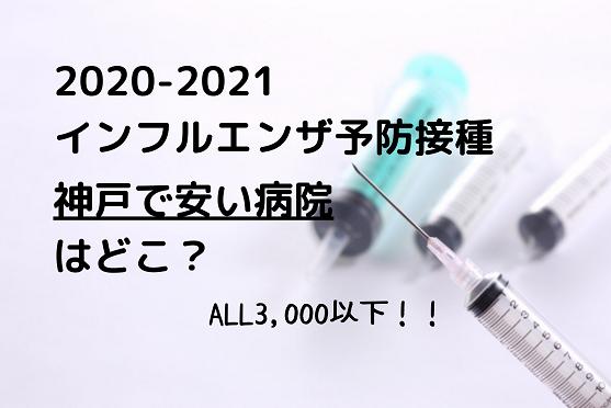 神戸市でインフルエンザ予防接種料金が安い病院まとめ2020-2021