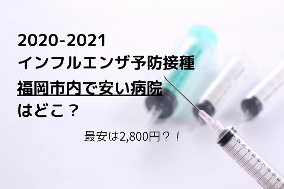 福岡市でインフルエンザ予防接種料金が安い病院まとめ2020-2021