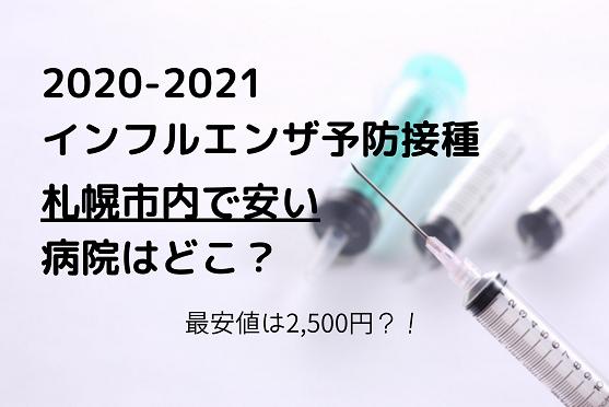 札幌市でインフルエンザ予防接種料金が安い病院まとめ2020-2021