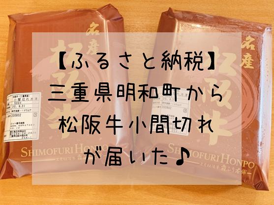 【ふるさと納税】 三重県明和町から 松阪牛小間切れ が届いた♪