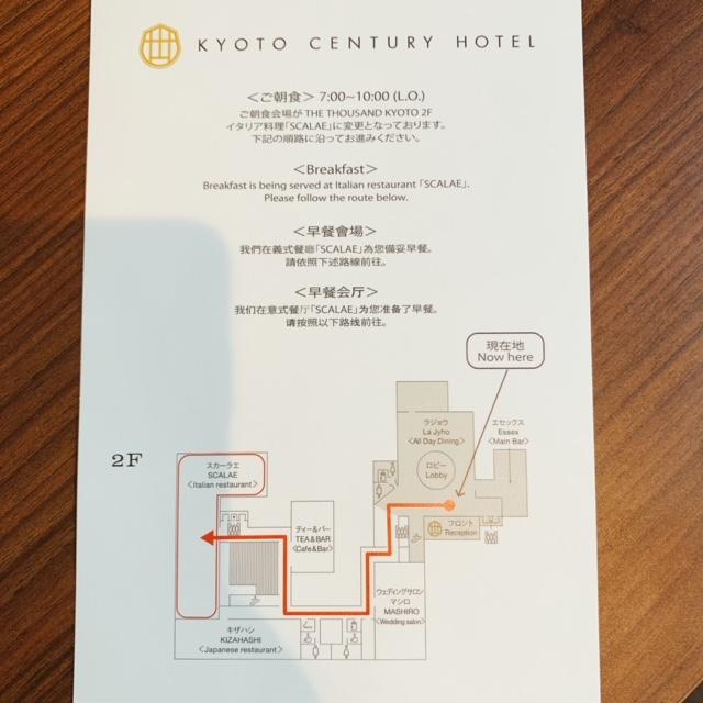 京都センチュリーホテルの朝食