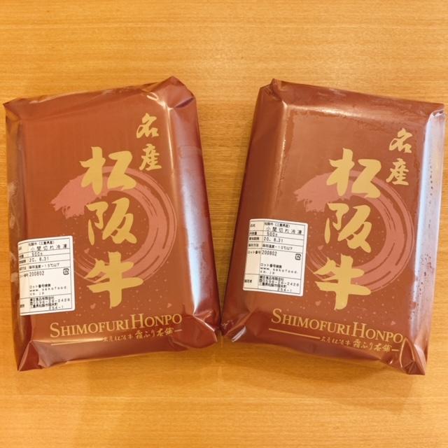 旨味がヤバ過ぎる「松阪牛小間切れ」をふるさと納税でもらいました。2020年・三重県明和町
