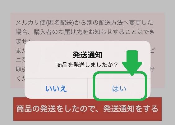 メルカリ「未定×匿名配送」のやり方を解説!発送元を公開せずにメッセージでやり取りする方法