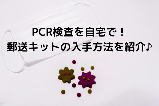 PCR検査(自費)が郵送キットで受けられるのはどこ?費用の安い順にまとめてみた!