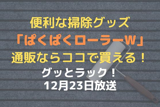 グッとラック!掃除グッズ「ぱくぱくローラーW(ダブル)」通販での購入方法12月23日放送