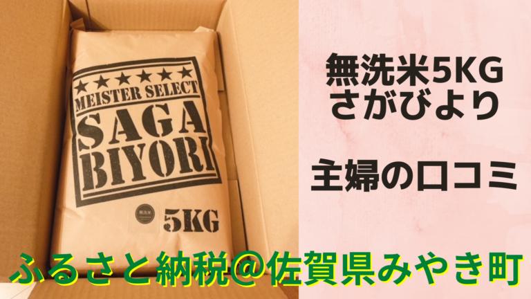 ふるさと納税ブログ:佐賀県みやき町から無洗米5kgさがびよりが届いた!主婦の口コミ・レビュー
