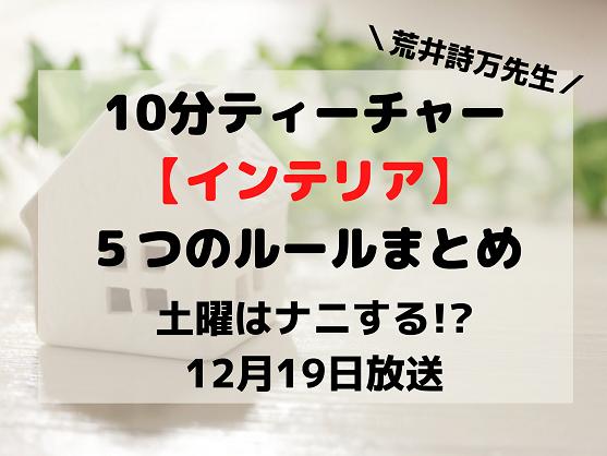 10分ティーチャー荒井詩万流インテリアで部屋作り!5つのルールとは?【土曜は何する?】12月19日放送