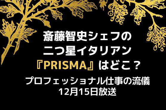 斎藤智史シェフのイタリアンレストラン「プリズマ(PRISMA)」の場所はどこ?【プロフェッショナル仕事の流儀】12月15日放送