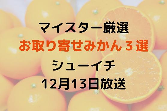 シューイチ*マイスター厳選「みかん」3選の通販・購入方法を紹介♪まじっすか12月13日放送