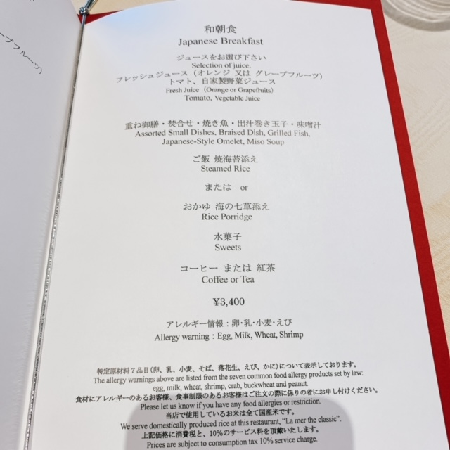 志摩観光ホテルザクラシックの朝食レポ2020!和定食