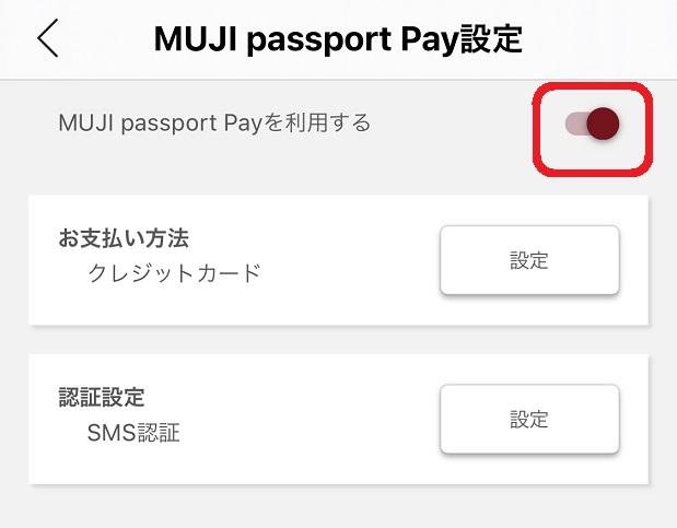 MUJI passport Pay(ムジパスポートペイ)の使い方解説!無印良品でスマホ決済が可能に!