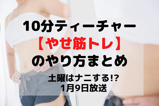 10分ティーチャー『やせ筋トレ』のやり方byとがわ愛先生【土曜は何する?】1月9日