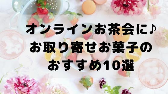 オンラインお茶会のお菓子を通販でお取り寄せ♡おすすめ10選