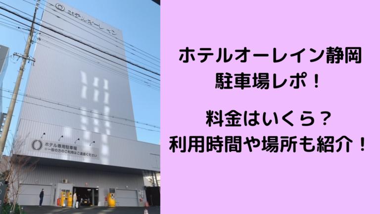 ホテルオーレイン静岡 駐車場レポ! 料金はいくら? 利用時間や場所も紹介!