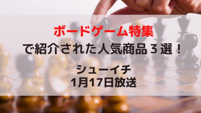 シューイチ*ボードゲーム特集で紹介された商品の通販・購入方法!1月17日放送 (2)