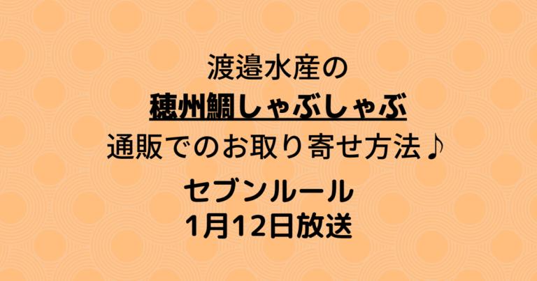 セブンルール「穂州鯛(ほしゅうだい)しゃぶ」のお取り寄せ・通販での購入方法♪1月12日放送