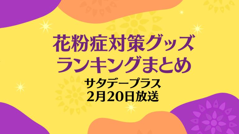 サタプラ*花粉症対策グッズランキングまとめ!サタデープラス2月20日放送
