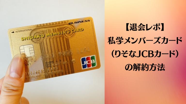 私学メンバーズカード(りそなJCBカード)の解約方法【実践レポ】年会費改悪で退会したい人必見!